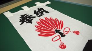 神社のぼり 実物からの復刻
