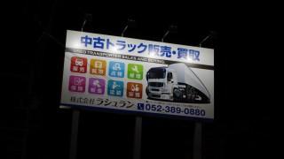中古車ディーラー様 名四国道沿い自立看板